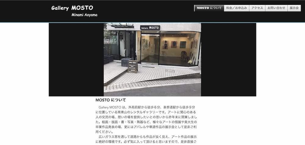Gallery MOSTO(ギャラリー モスト)