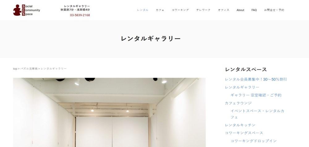 レンタルスペース&カフェパズル浅草橋