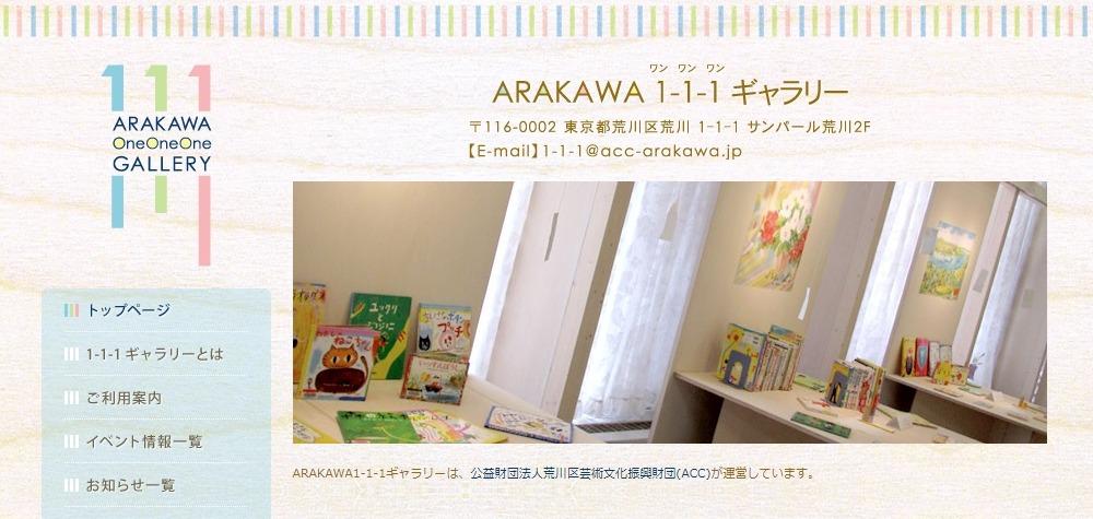 ARAKAWA 1-1-1ギャラリー