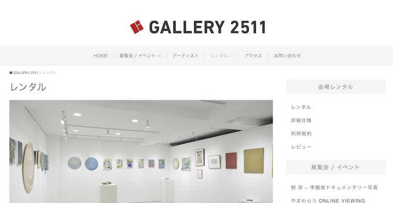 GALLERY 2511