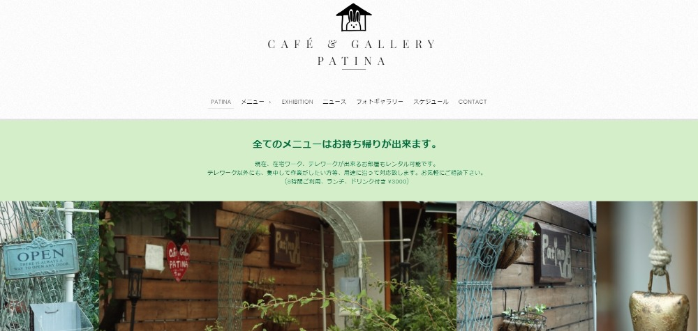 Cafe&Gallery Patina