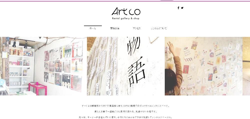 Rental Gallery & space Artco