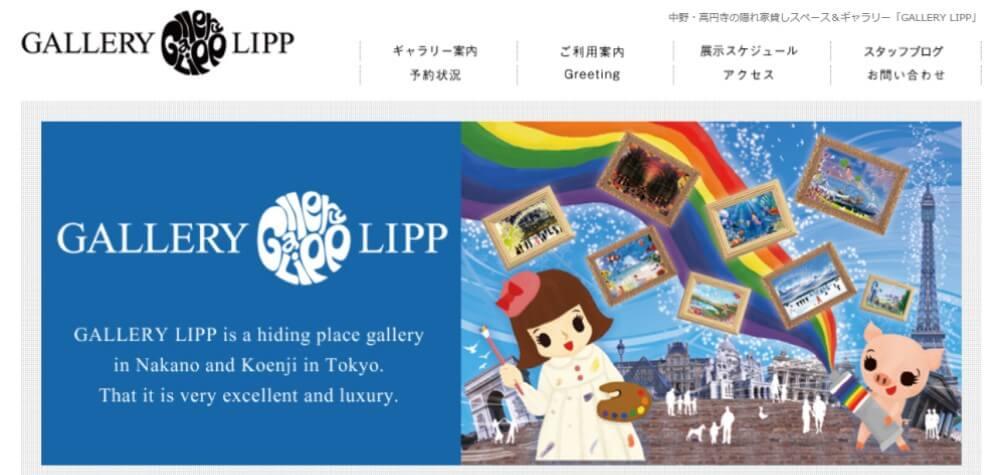 GALLERY LIPP(ギャラリー・リップ)