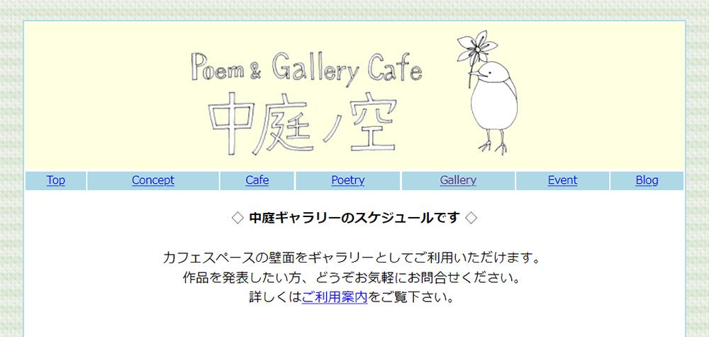 Poem & Galley Cafe 中庭ノ空